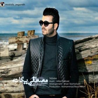 Mostafa-Yeganeh-Tasmim.www.Download.ir