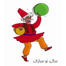 Norouz.Logo.www.Download.ir