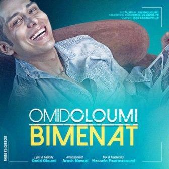 Omid-Oloumi-Bi-Menat.www.Download.ir