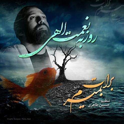 Rouzbeh-Nematollahi-Barat-Bemiram.www.Download.ir