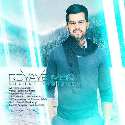Shahab.Ramezan-Royaye.Man.www.Download.ir