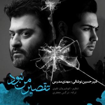 Amirhossein.Noshali.Ft-Mehdi.Modarres-Taghsire.Man.Nabood.www.Download.ir