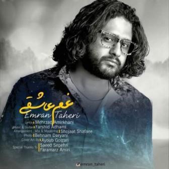 Emran.Taheri-Ghame.Asheghi.www.Download.ir