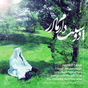 Hamed.Taha-Madar.www.Download.ir