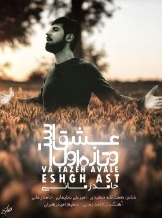 Hamed.Zamani-Va.Taze.Avvale.Esgh.Ast.www.Download.ir