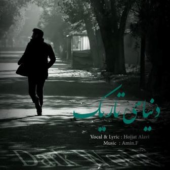 Hojjat-Alavi-Donyaye-Tarik.www.Download.ir