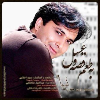 Majid-Akhshabi-Be-Taame-Ghesse-o-Asal.www.Download.ir
