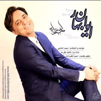 Majid.Akhshabi-Eyvane.Bahar.www.Download.ir