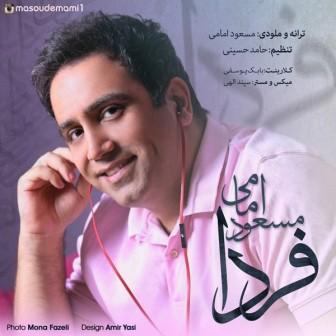 Masoud-Emami-Farda.www.Download.ir