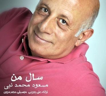 Masoud.Mohammad.Nabi-Saale.Man.www.Download.ir