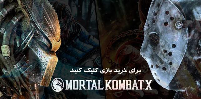 بازی مورتال کومبت ایکس Mortal Kombat X