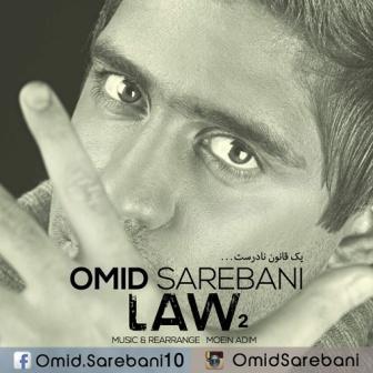 Omid-Sarebani-Ghanoon2.www.Download.ir