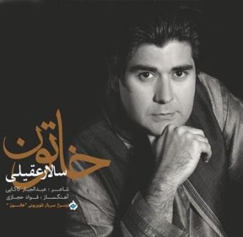 Salar.Aghili-Khatoon.www.Download.ir