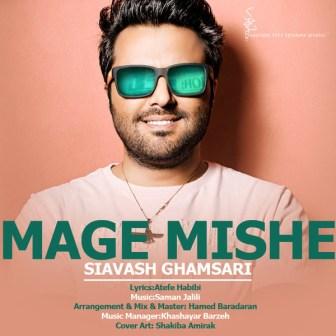 Siavash-Ghamsari-Mage-Mishe.www.Download.ir