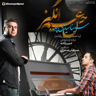 Sina-Seyedipour-Ft.-Amir-Yeganeh-Hess-Ghamangiz