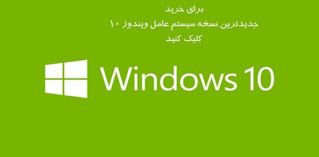 خرید آخرین نسخه سیستم عامل ویندوز 10 Windows