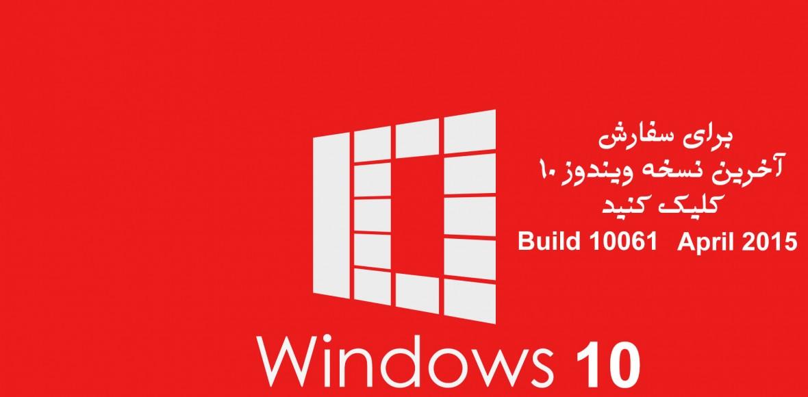 آخرین نسخه ویندوز 10