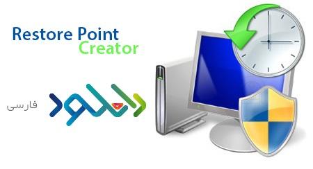 دانلود نسخه جدید restore point creator