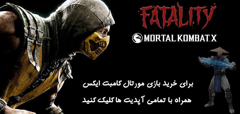 خریئد بازی Mortal Kombat X