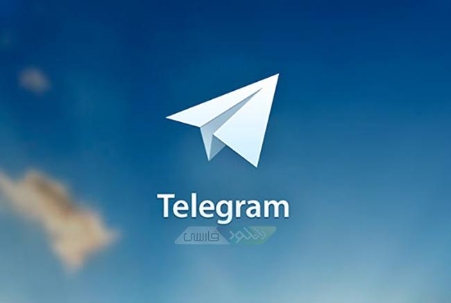 دانلود نسخه ی تلگرام برای کامپیوتر