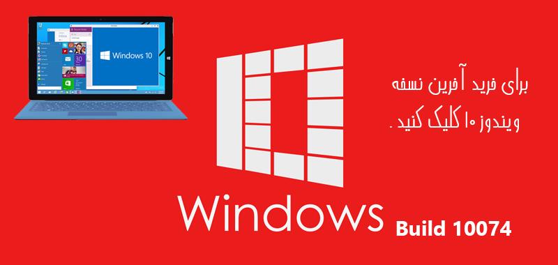 آخرین نسخه ویندوز 10 Windows