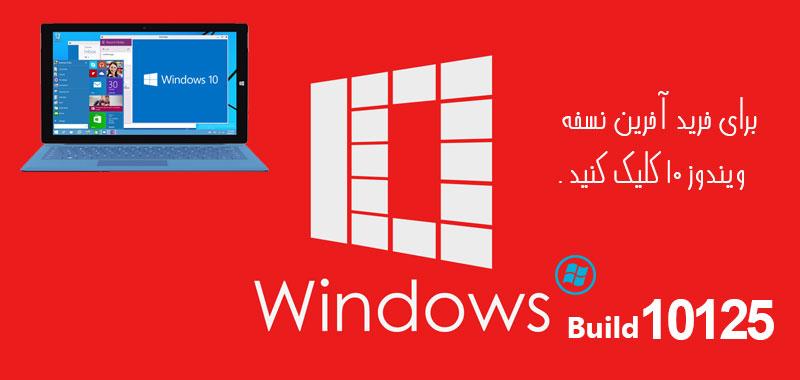 خرید آخرین نسخه ویندوز 10 ورژن 10125
