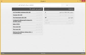 دانلود آخرین نسخه نرم افزار Ziryab دریافت زیرنویس فیلم ها