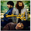 Paytakht4.5x5.www.Download.ir