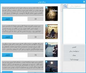 دانلود نرم افزار رومان دونی برای ویندوز