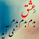 دانلود کتاب Az Eshgh Badam Miyad از عشق بدم بدم بدم می آید