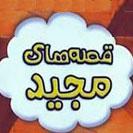دانلود کتاب صوتی Ghesehaye Majid قصه های مجید