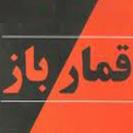 دانلود کتاب صوتی Ghomarbaz قمارباز