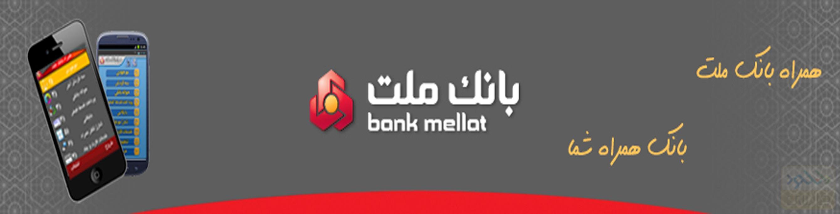 نرم افزار بانک ملت برای آیفون