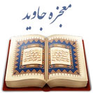 دانلود نرم افزار قرآنی Mojezeh Javid معجزه جاوید