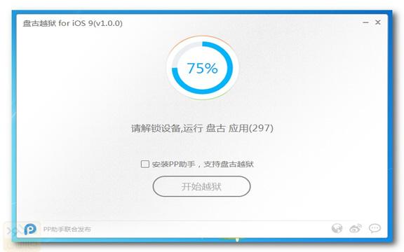 آموزش جیلبریک پایدار iOS 9 تا iOS 9.0.2