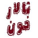 دانلود کتاب رمان Talar Khon تالار خون