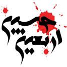 دانلود گلچین مداحی های Madahi Arbaeen اربعین حسینی 94