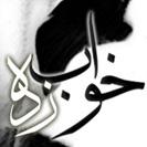 دانلود کتاب رمان Khab Zadeh خواب زده
