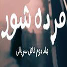 دانلود کتاب رمان Mordeh Shoor مرده شور