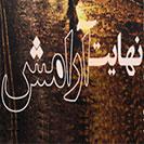 دانلود کتاب رمان Nahayate Aramesh نهایت آرامش