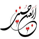 اس ام اس جدید به مناسبت Arbaeen Hosseini اربعین حسینی