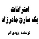 Book Eterafate Yek Sareghe Madarzad