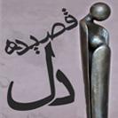 Book Ghasidehe Del