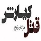 Book Ghatle Kiarash