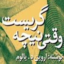 Book Nitche Gerist