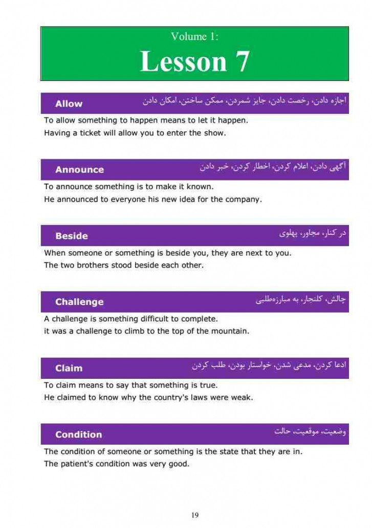 The.Garden.Of.English.Words-Image1-www.download.ir