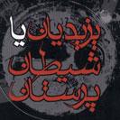 Book Yazidian