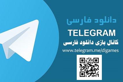 تلگرام فارسی برای جاوا