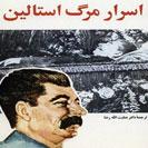 کتاب اسرار مرگ استالین
