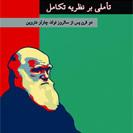 Book Tamoli Bar Nazariye Takamol